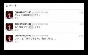 鬼束ちひろ和田アキコ関係アッコにおまかせツイッター反応