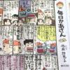 毎日かあさんが卒母。西原さんの人気漫画の完結の理由と最終回のストーリーは?(画像・動画)