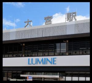住みたい駅ランキング(2017)。JR東日本1634駅の1位は大宮駅?(埼玉)。最下位は??理由は・・