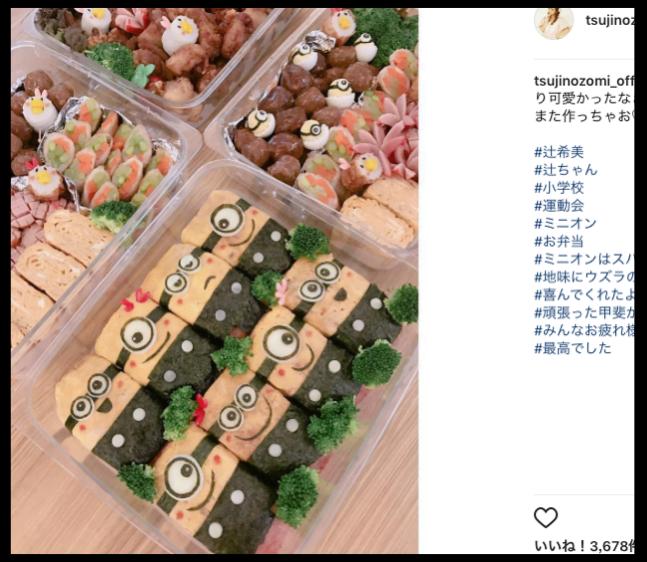 辻希美のミニオン弁当