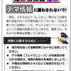 広島県警 注意喚起。デマ→「レスキュー隊の服装の窃盗グループが被災地に」の内容