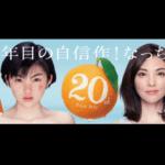 田中麗奈がなっちゃんのイメージキャラクター復帰!KENとの恋仲ぶり?(現在画像)
